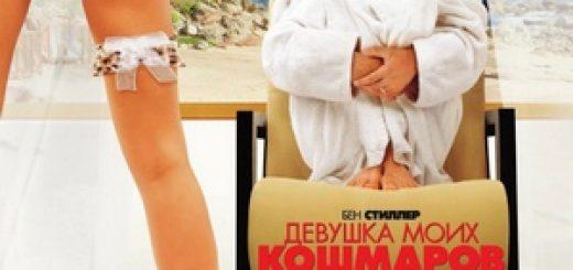 Девушка моих кошмаров / The Heartbreak Kid (2007)