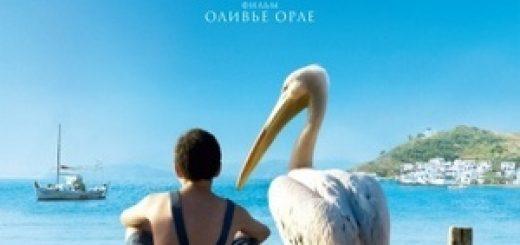 Пеликан / Nicostratos le pelican (2011)