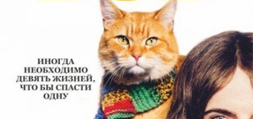 Уличный кот по кличке Боб / A Street Cat Named Bob(2016)