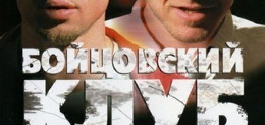 Бойцовский клуб / Fight Club (1999)