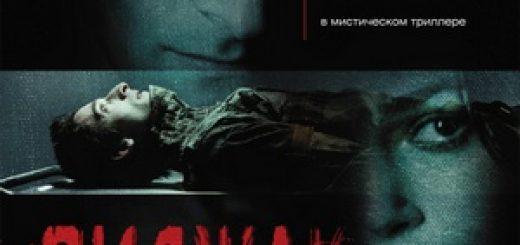 Пиджак / The Jacket (2005)