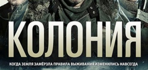 Колония / The Colony (2013)