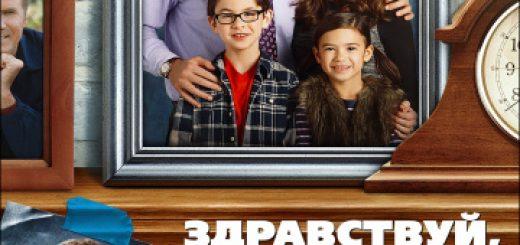 здравствуй папа новый год фильм 2015