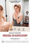 Любовь по-взрослому / This Is 40 (2012)