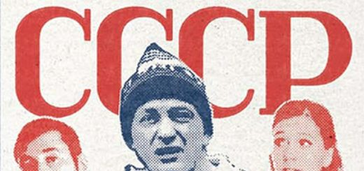 Назад в СССР (2010)